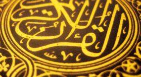 من عجائب القرآن الكريم في سورة القمر