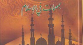 كتاب إتحاف الأنام بمهمات في الإسلام