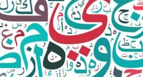 اللغة العربية ونهضة الأمة