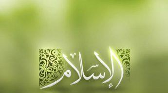 أمور عليها مدار الإسلام