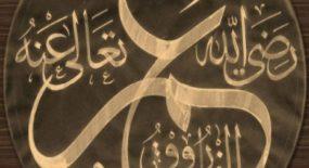 أمير المؤمنين عمر وصاحبة القدر