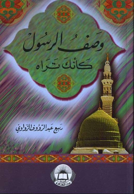 فإن أصدق الحديث كتاب الله وخير الهدي هدي